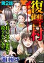 復讐村~村八分で家族を殺された女~(分冊版) 【第2話】 漫画