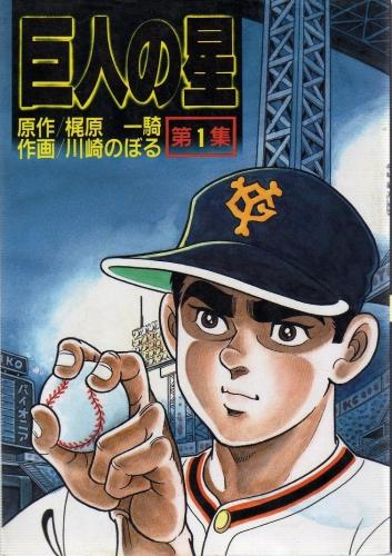 巨人の星 (1-11巻 全巻) 漫画