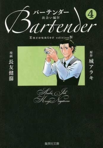 バーテンダー (1-4巻 最新刊) 漫画
