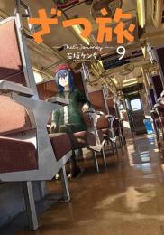 ざつ旅-That's Journey- (1-5巻 最新刊)