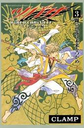 ツバサ −WoRLD CHRoNiCLE− ニライカナイ編 (1-3巻 全巻)