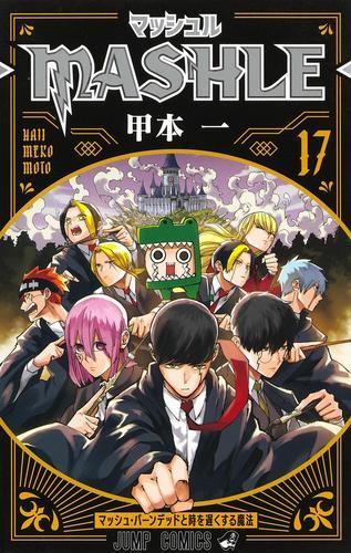 マッシュル-MASHLE- (1-7巻 最新刊) 漫画