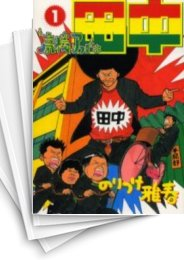 【中古】高校アフロ田中 (1-10巻) 漫画