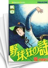 【中古】野球狂の詩 [新書版] (1-17巻) 漫画