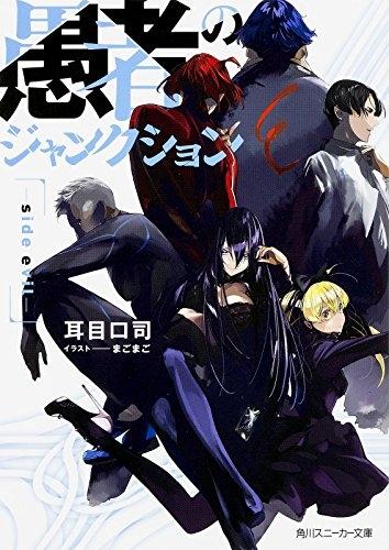 【ライトノベル】愚者のジャンクション -side evil- 漫画