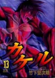カケル (1-13巻 全巻)