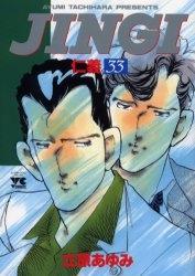 JINGI 仁義 (1-33巻 全巻) 漫画