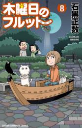 木曜日のフルット 6 冊セット最新刊まで 漫画