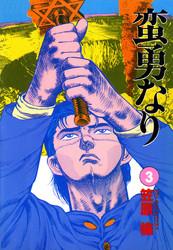 蛮勇なり 3 冊セット全巻 漫画