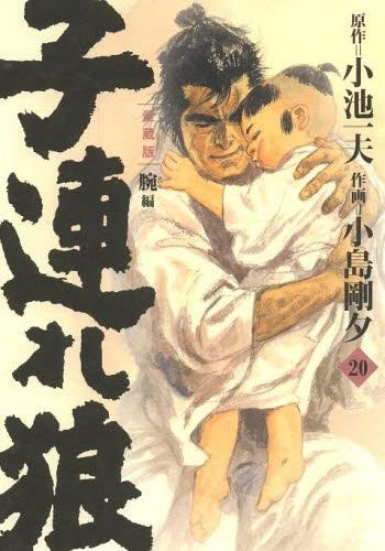 子連れ狼 [愛蔵版] (1-20巻 全巻) 漫画