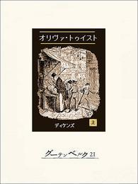 オリヴァ・トゥイスト(上) 漫画