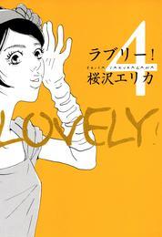 ラブリー! 4巻 漫画