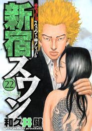 新宿スワン(22) 漫画