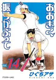 おおきく振りかぶって(14) 漫画