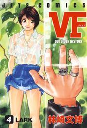 VF-アウトサイダーヒストリー- 4巻 漫画