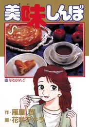 美味しんぼ(14) 漫画