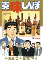 美味しんぼ(95) 漫画