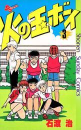 火の玉ボーイ(3) 漫画