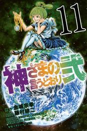 神さまの言うとおり弐(11) 漫画