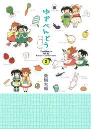 ゆずべんとう2巻 漫画