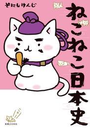 ねこねこ日本史 漫画