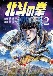 北斗の拳 2巻 漫画