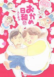 おかめ日和(17) 漫画