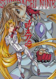 助太刀09 (3) 漫画