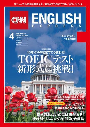 [音声DL付き]CNN ENGLISH EXPRESS 2016年4月号 漫画