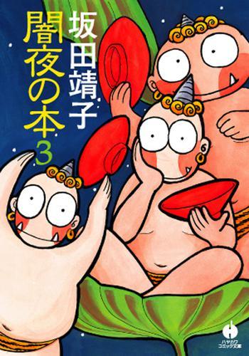 闇夜の本 3 漫画