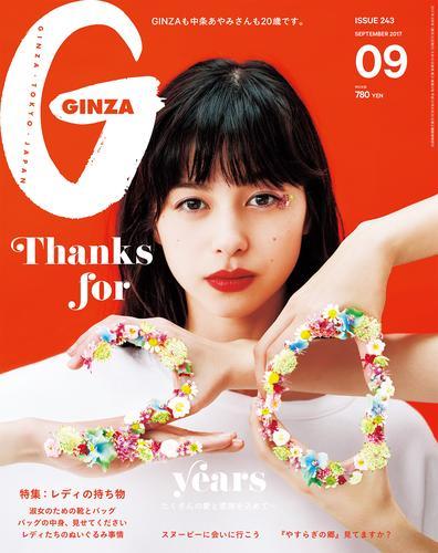 GINZA (ギンザ) 2017年 9月号 [レディの持ち物] 漫画