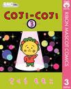 COJI-COJI 3 漫画