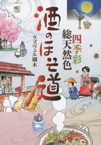 酒のほそ道 四季彩総天然色 漫画