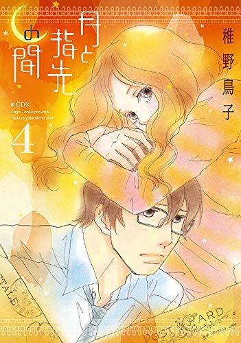 月と指先の間 (1-4巻 最新刊) 漫画