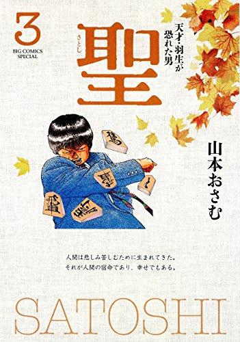 新装版 聖 -天才・羽生が恐れた男- (1-3巻 全巻) 漫画