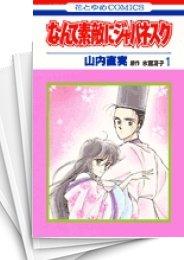 【中古】なんて素敵にジャパネスク (1-11巻) 漫画