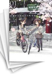 【中古】南鎌倉高校女子自転車部 (1-10巻) 漫画