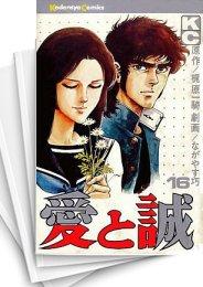 【中古】愛と誠 (1-16巻 全巻) 漫画