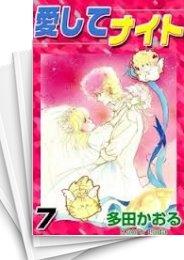 【中古】愛してナイト (1-7巻) 漫画