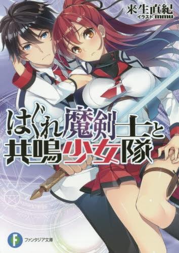 【ライトノベル】はぐれ魔剣士と共鳴少女隊 漫画
