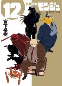 正義警官モンジュ (1-12巻 全巻) 漫画