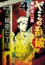 ヤミの乱破 4 冊セット全巻 漫画