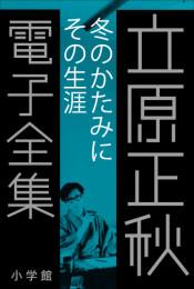立原正秋 電子全集 21 冊セット最新刊まで 漫画