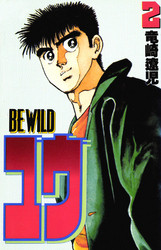 BE WILD ユウ 2 冊セット全巻 漫画