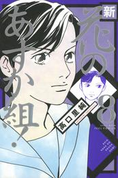 新・花のあすか組! 8巻 漫画