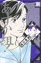 新・花のあすか組! 8 冊セット 全巻
