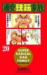 浦安鉄筋家族(20) 漫画