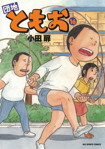 団地ともお 漫画