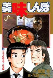 美味しんぼ(80) 漫画