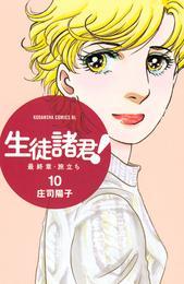 生徒諸君! 最終章・旅立ち(10) 漫画